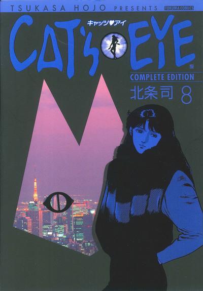 CAT'S EYE 8巻-電子書籍