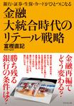 金融大統合時代のリテール戦略-電子書籍