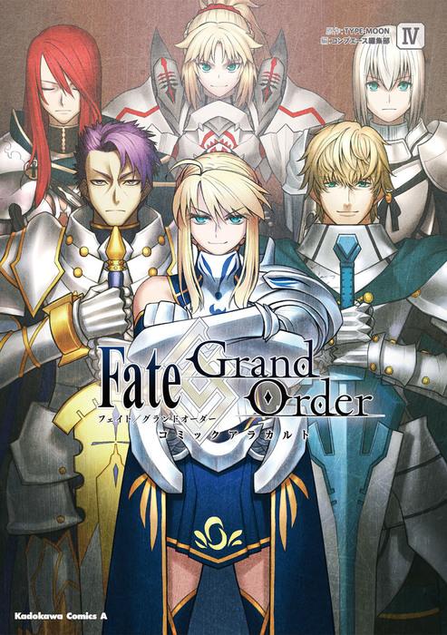 Fate/Grand Order コミックアラカルト IV-電子書籍-拡大画像
