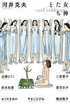女神たちと-電子書籍