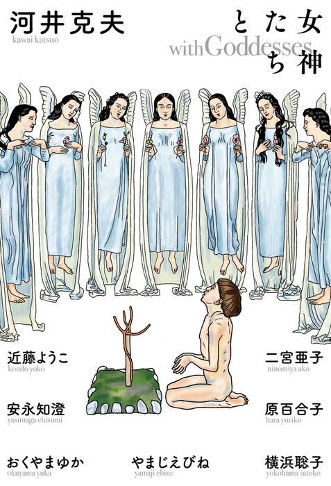 女神たちと拡大写真