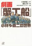 劇画「蟹工船」 小林多喜二の世界-電子書籍