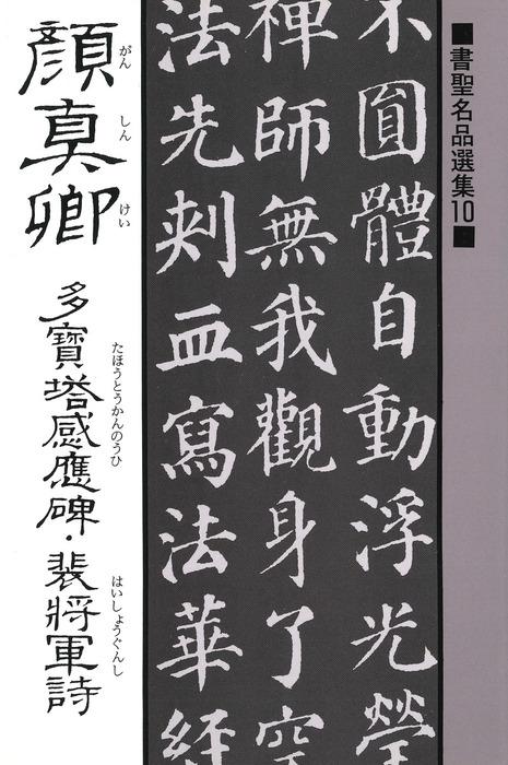 書聖名品選集(10)顔真卿 : 多宝塔感応碑・裴将軍詩-電子書籍-拡大画像