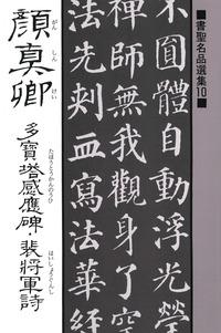 書聖名品選集(10)顔真卿 : 多宝塔感応碑・裴将軍詩
