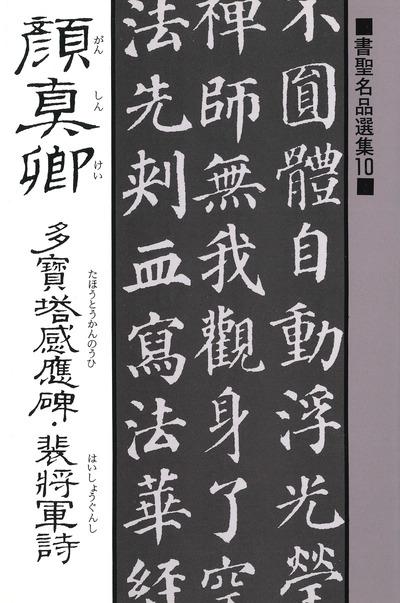 書聖名品選集(10)顔真卿 : 多宝塔感応碑・裴将軍詩-電子書籍