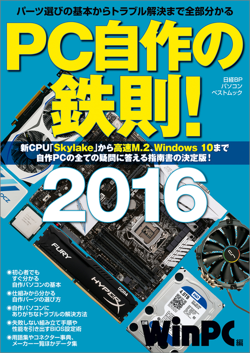 PC自作の鉄則!2016(日経BP Next ICT選書)-電子書籍-拡大画像