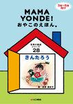 親子の絵本。ママヨンデ世界の童話シリーズ きんたろう-電子書籍