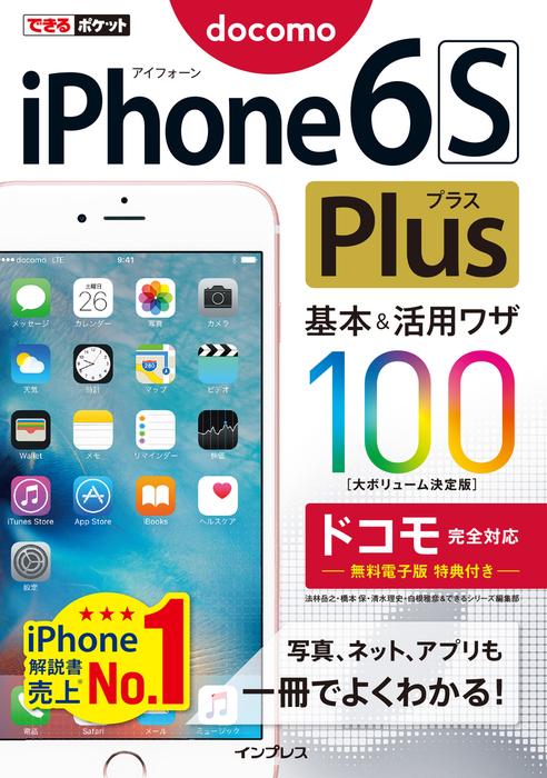 できるポケット iPhone 6s Plus 基本&活用ワザ100 ドコモ完全対応拡大写真
