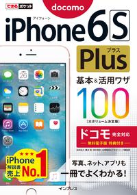 できるポケット iPhone 6s Plus 基本&活用ワザ100 ドコモ完全対応