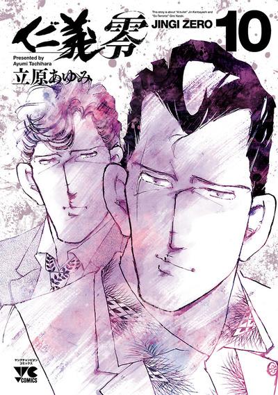 仁義 零 10-電子書籍