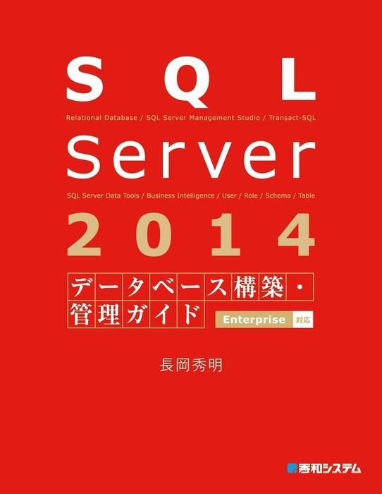 SQL Server 2014 データベース構築・管理ガイド Enterprise対応拡大写真