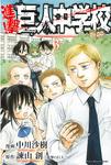 進撃!巨人中学校(3)-電子書籍