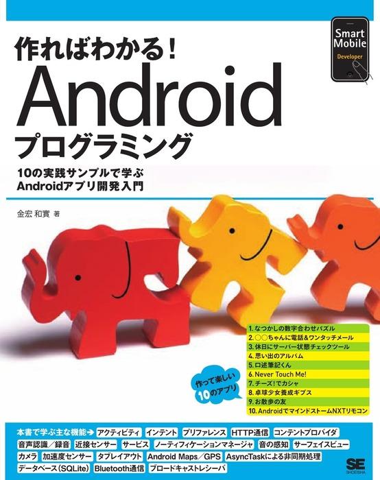 作ればわかる!Androidプログラミング拡大写真
