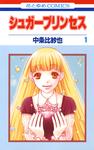 シュガープリンセス 1巻-電子書籍