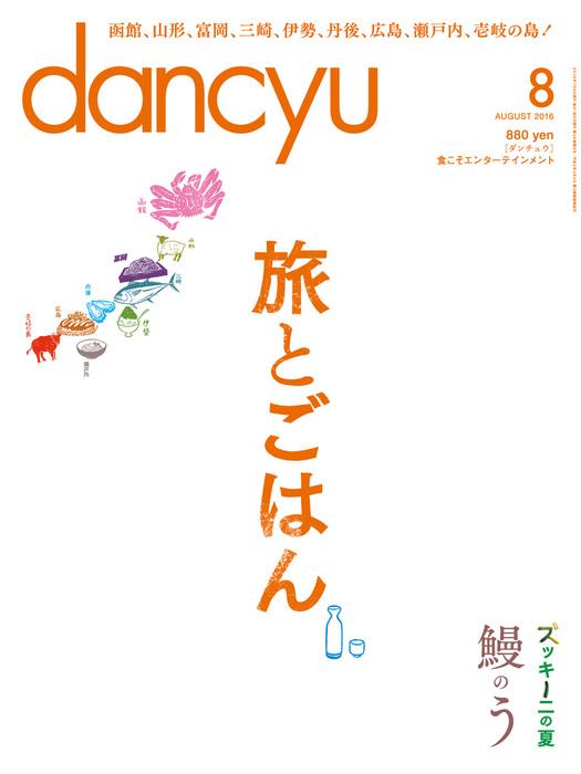 dancyu 2016年8月号拡大写真