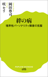 絆の病 境界性パーソナリティ障害の克服-電子書籍
