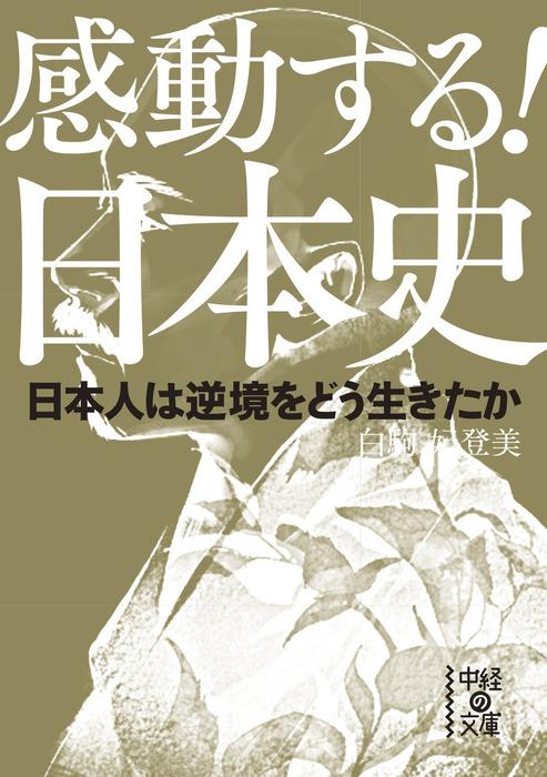 感動する!日本史 日本人は逆境をどう生きたか拡大写真