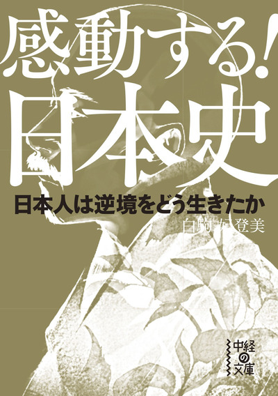 感動する!日本史 日本人は逆境をどう生きたか-電子書籍