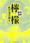 檸檬 ─まんがで読破─-電子書籍