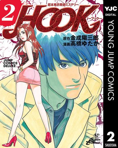 超本格詐欺師ミステリー HOOK―フック― 2-電子書籍