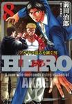 HERO アカギの遺志を継ぐ男 8-電子書籍