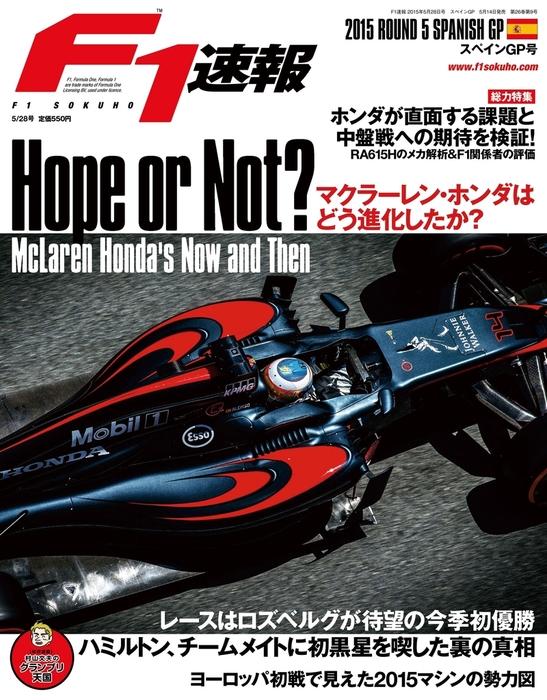 F1速報 2015 Rd05 スペインGP号拡大写真