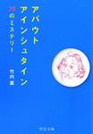 アバウト アインシュタイン 70のミステリー-電子書籍