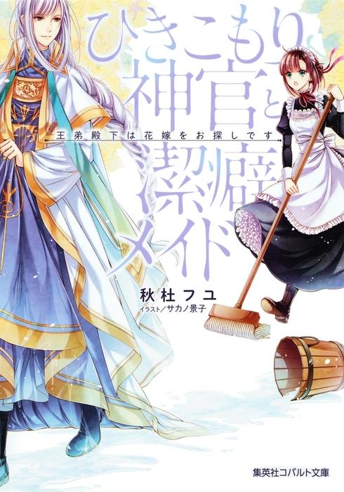 ひきこもり神官と潔癖メイド 王弟殿下は花嫁をお探しです-電子書籍-拡大画像