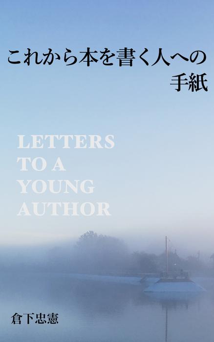 これから本を書く人への手紙拡大写真