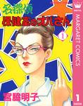 名探偵保健室のオバさん 1-電子書籍