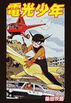 電光少年-電子書籍