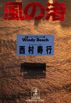 風の渚-電子書籍
