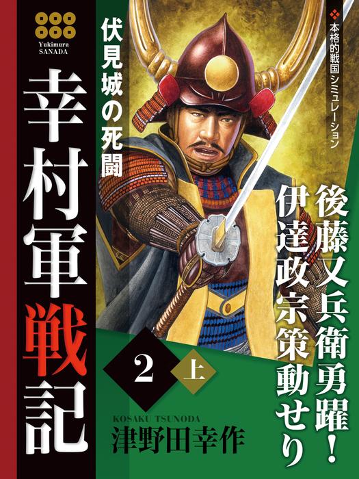 幸村軍戦記 2 上 伏見城の死闘-電子書籍-拡大画像