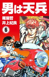 男は天兵(6)-電子書籍