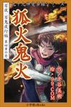 九十九神曼荼羅シリーズ 百夜・百鬼夜行帖19 狐火鬼火-電子書籍