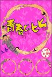 青春ヒヒヒ 上巻-電子書籍