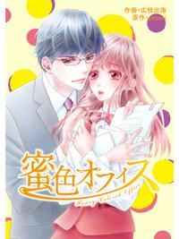 comic Berry's 蜜色オフィス1巻