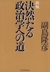 新版 決然たる政治学への道-電子書籍