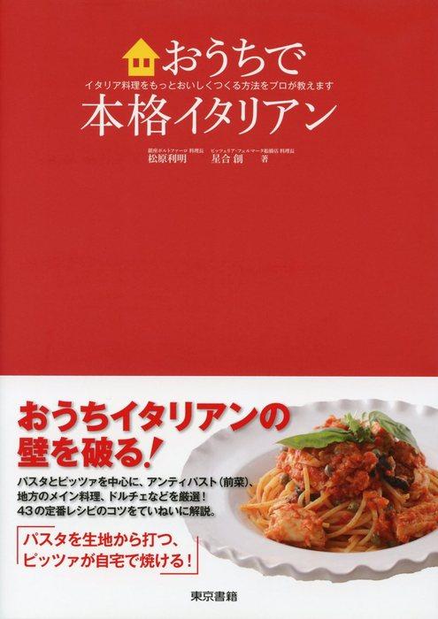 おうちで本格イタリアン イタリア料理をもっとおいしくつくる方法をプロが教えます-電子書籍-拡大画像
