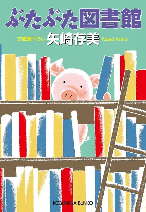 ぶたぶた図書館拡大写真