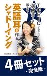 【4冊セット】TOEICリスニング満点コーチが教える!英語耳を作るシャドーイング 完全版-電子書籍