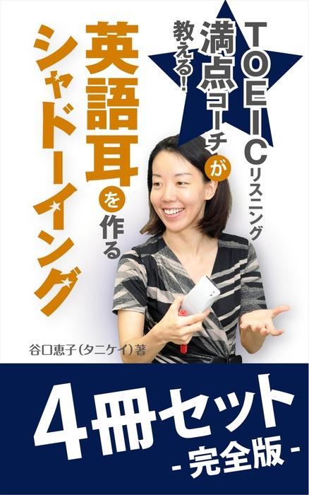 【4冊セット】TOEICリスニング満点コーチが教える!英語耳を作るシャドーイング 完全版拡大写真