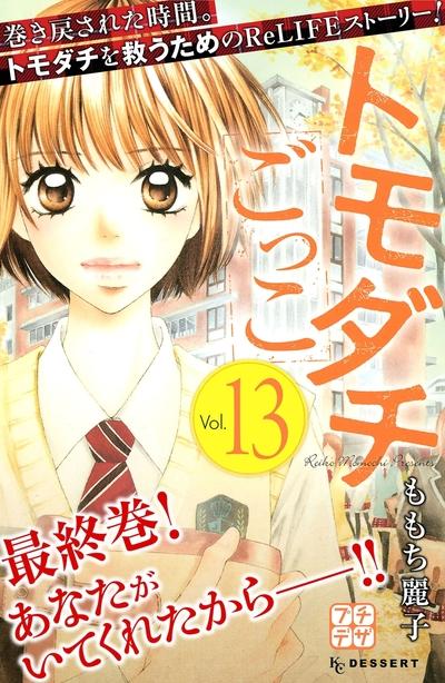 トモダチごっこ プチデザ(13)-電子書籍