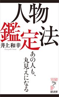 人物鑑定法-電子書籍