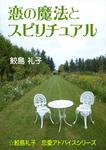 恋の魔法とスピリチュアル-電子書籍