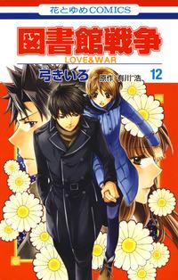 図書館戦争 LOVE&WAR 12巻