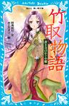 竹取物語 蒼き月のかぐや姫-電子書籍