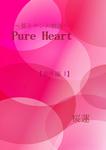 Pure Heart【番外編】1-電子書籍