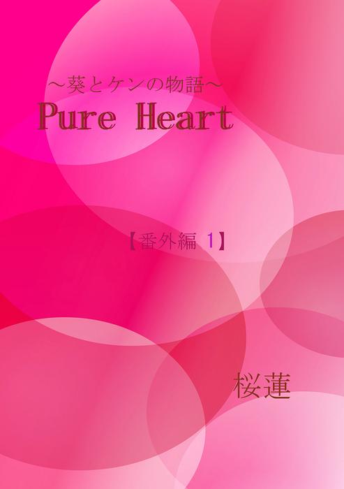 Pure Heart【番外編】1拡大写真