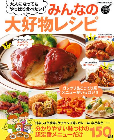 みんなの大好物レシピ 大人になってもやっぱり食べたい!-電子書籍